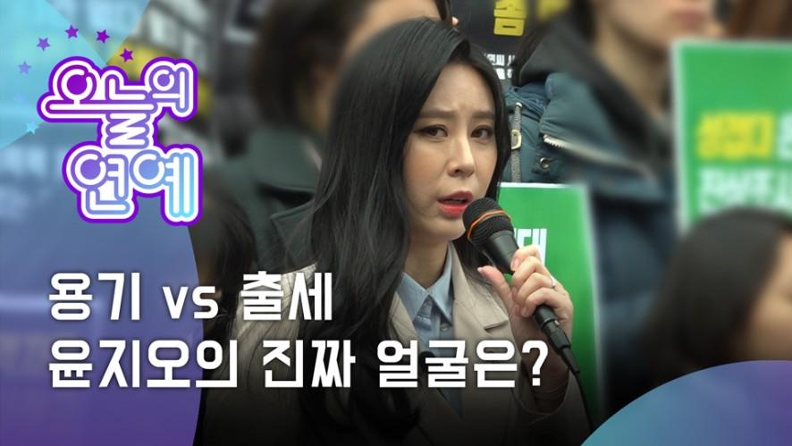 [오늘의 연예]용기 vs 출세, 윤지오의 진짜 얼굴은?(Courage vs Success, two-faced Yoon ji-oh?)