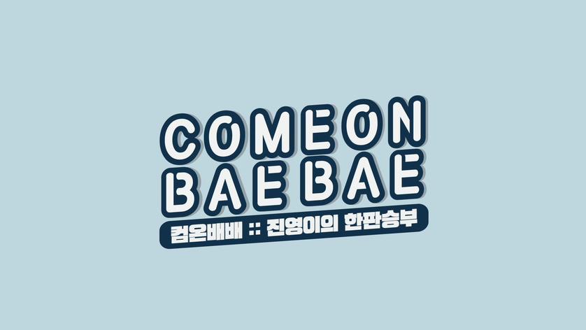 [COMEBB] COMEON BAEBAE(컴온배배) Ep.05 :: 공기짱 대결