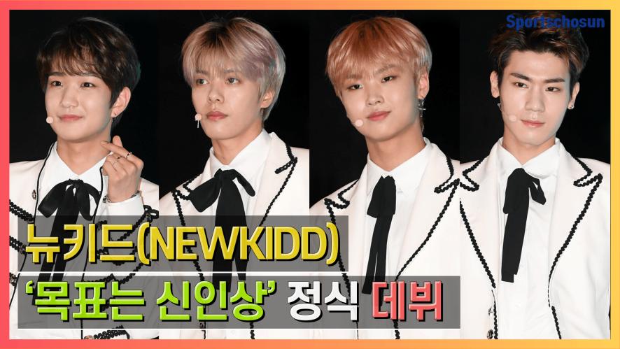 뉴키드(NEWKIDD), '목표는 신인상' 정식 데뷔 (Photo Time)