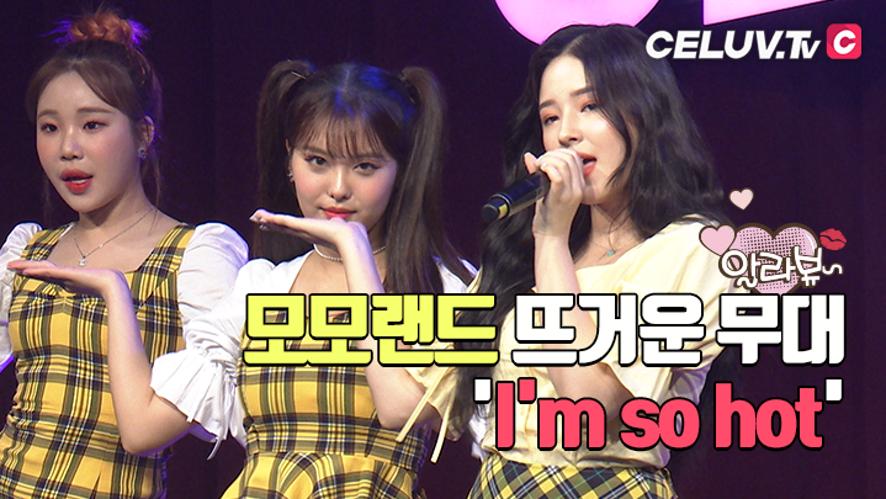 [I'm Celuv] 스페셜 공개방송 모모랜드, 뜨거운 오프닝 무대 'I'm so hot' (Celuv.TV)