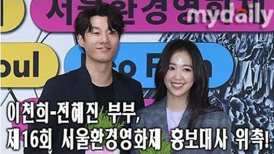 '에코프렌즈'부부 됐어요~ (Lee Chun Hee-Jeon Hye jin)