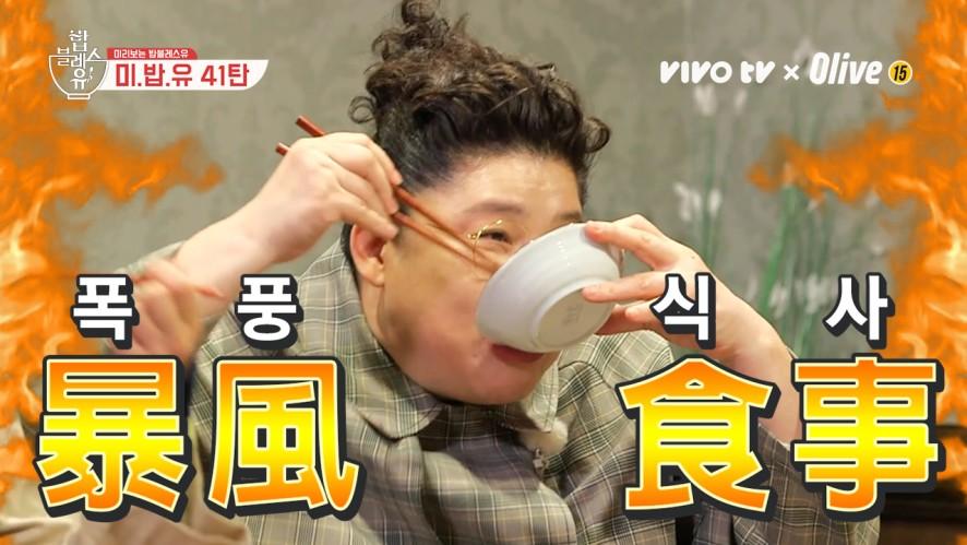 [미밥유 41탄] 중국 가정식 먹방🍜 (feat.마라곱창) | 밥블레스유