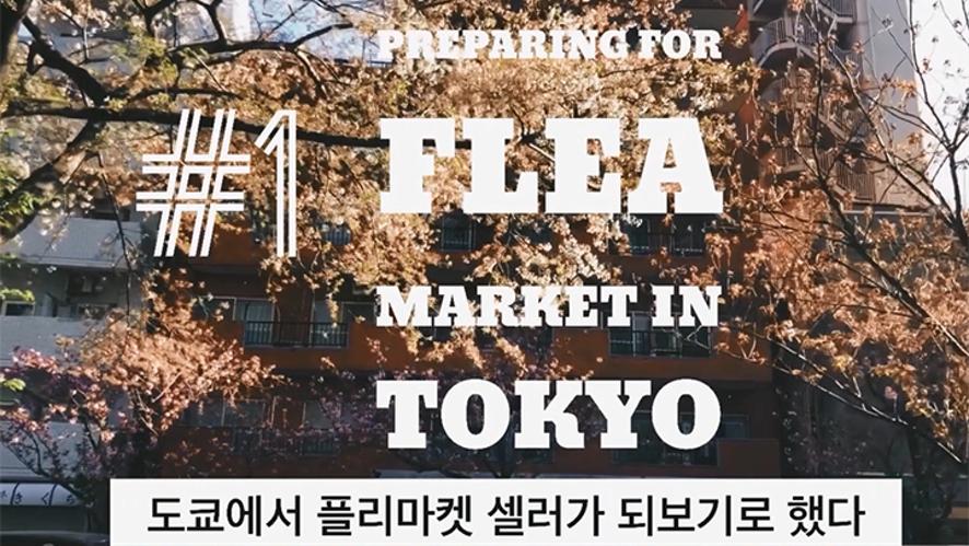 [허은정] 도쿄에서 플리마켓 셀러가 되보기로 했다.(ft.VLOG_Teaser1)