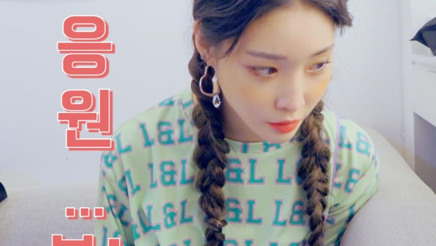 [Special Clips] 청하의 '청하봉' 스포일러