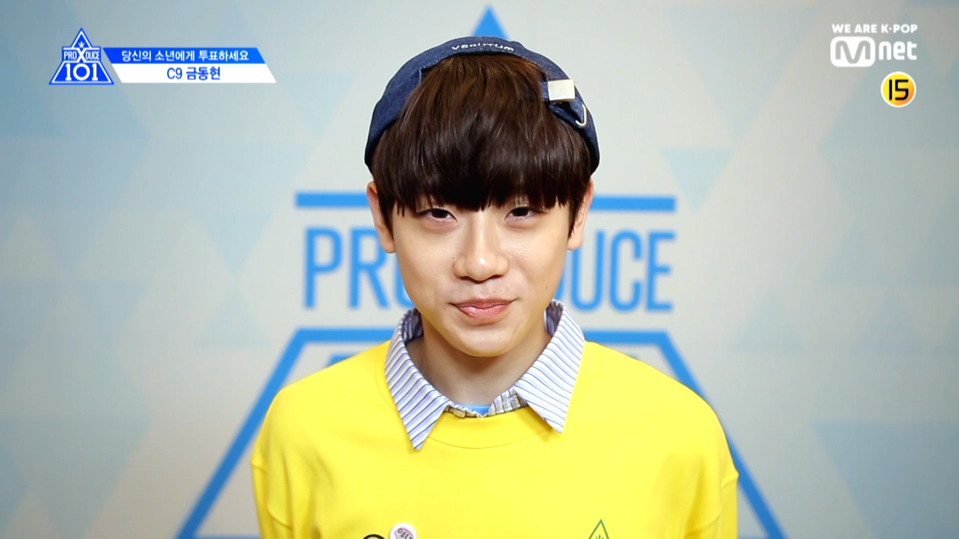 [PRODUCE X 101] EYE CONTACT CHALLENGE l KEUM DONG HYUN(C9)