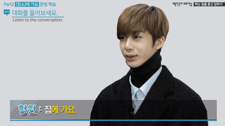 "[Korean in Dramas]Please Find Her#2 (practice) - ""회사에 가요."" (Sejong Hakdang)"