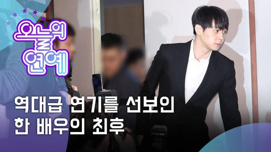 [오늘의 연예] '역대급 연기'를 선보인 한 배우의 최후(Park Yoochun Reportedly Detained After Testing Positive For Drugs)