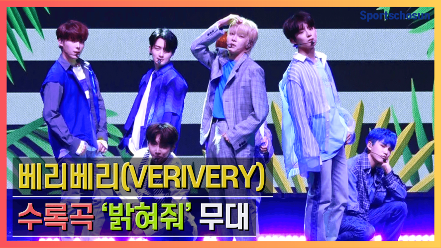 베리베리(VERIVERY), 수록곡 '밝혀줘' Showcase Stage (VERI-ABLE)