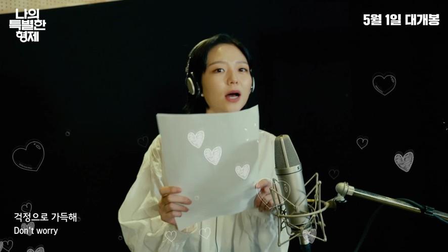'나의 특별한 형제' (INSEPARABLE BROS) HAPPY 뮤직비디오