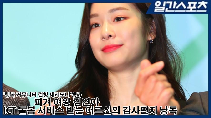김연아 누구보다 예쁜 마음!!
