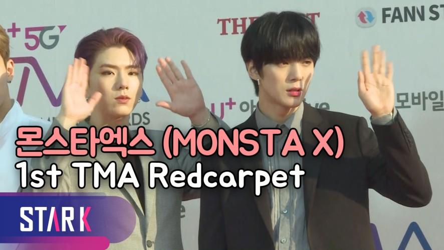 몬스타엑스, 글로벌 대세돌의 당당한 발걸음 (MONSTAX TMA, THE FACT MUSIC AWARDS Redcarpet)