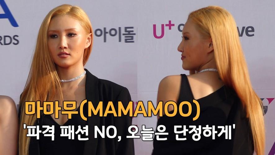 마마무(MAMAMOO), '파격 패션 NO, 오늘은 단정하게' ('더팩트뮤직어워즈')