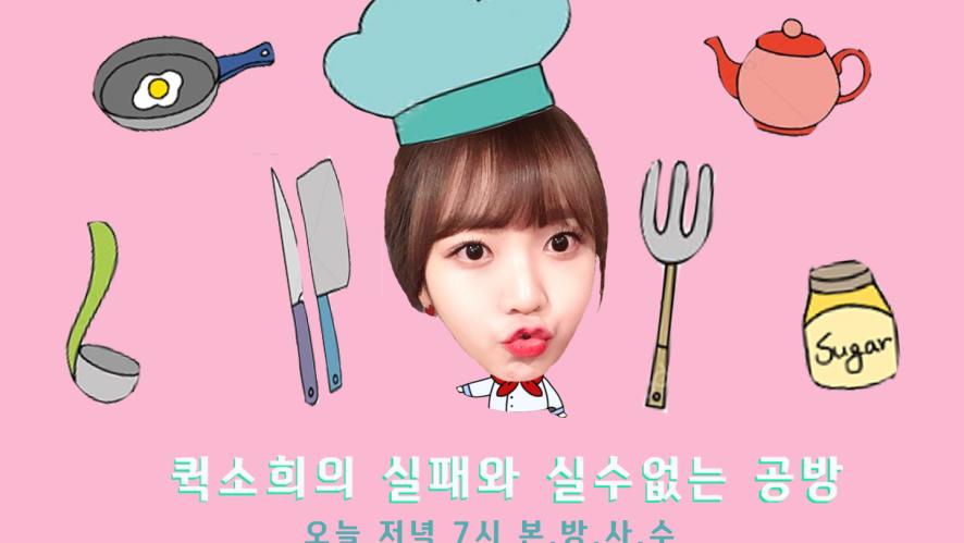 ☆김소희☆ 퀵소희의 실패와 실수없는 공방