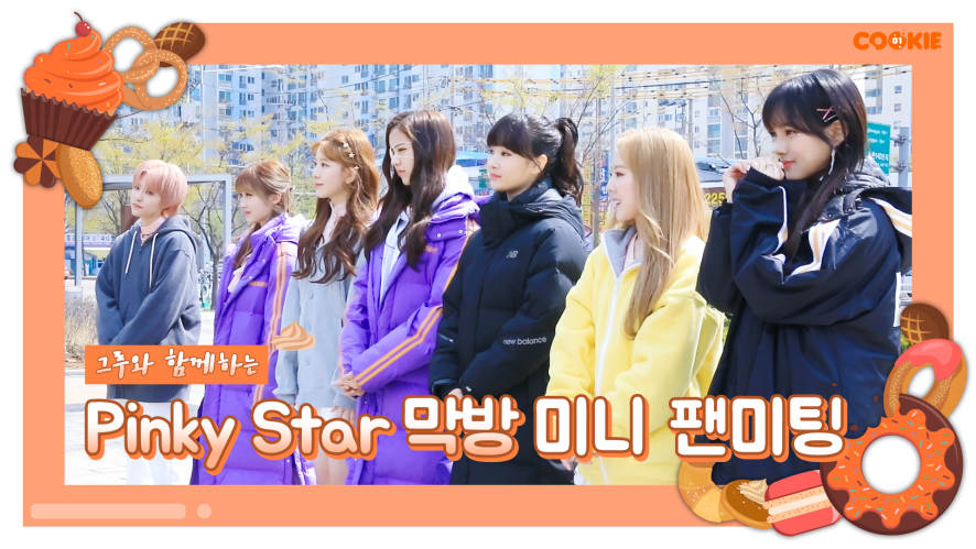 [GWSN 01COOKIE] Pinky Star The Last Live Music Show Mini Fanmeeting with Groo
