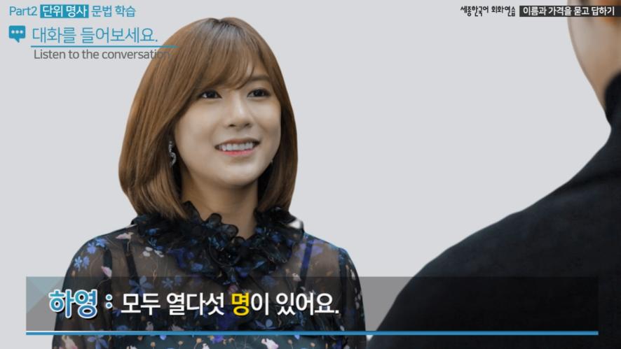 "[Korean in Dramas]Please Find Her#5 (practice) - ""사과 두 개하고 오렌지 세 개 주세요."" (Sejong Hakdang)"