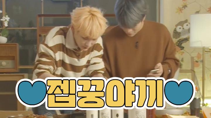 [JBJ95] ♨️젭꿍이네 타코야끼가 그렇게 핫하다면서요?♨️ (JBJ95 making takoyaki)