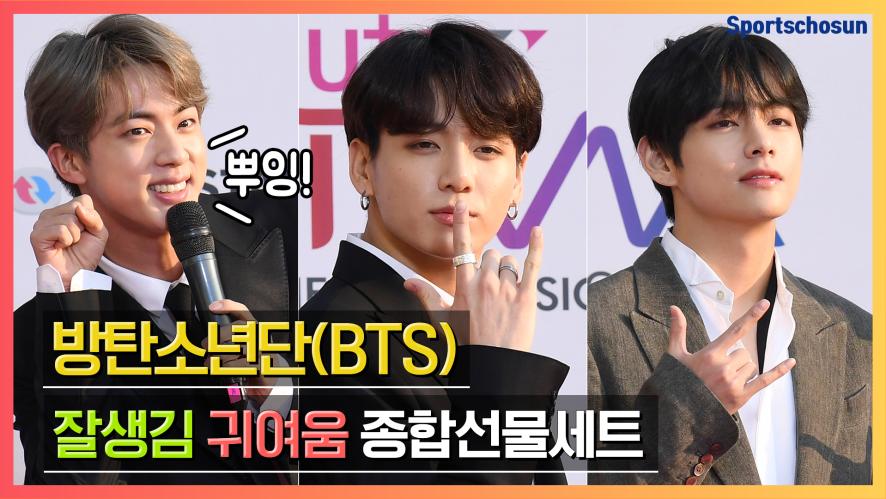방탄소년단(BTS), 잘생김 귀여움 종합선물세트 (더팩트 뮤직 어워즈)