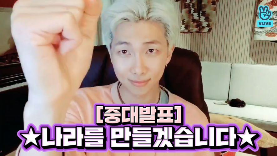 [BTS] 🗣(쩌렁쩌렁)일어나쒜여!! 19년4월23일 남준국 건국기념일을 알립니다!!!🎉 (RM talking about 'Persona')