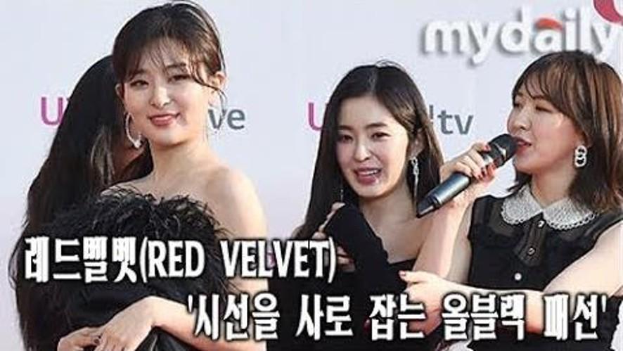 [레드벨벳:Red Velvet] 시선을 사로잡는 '올블랙 패션'