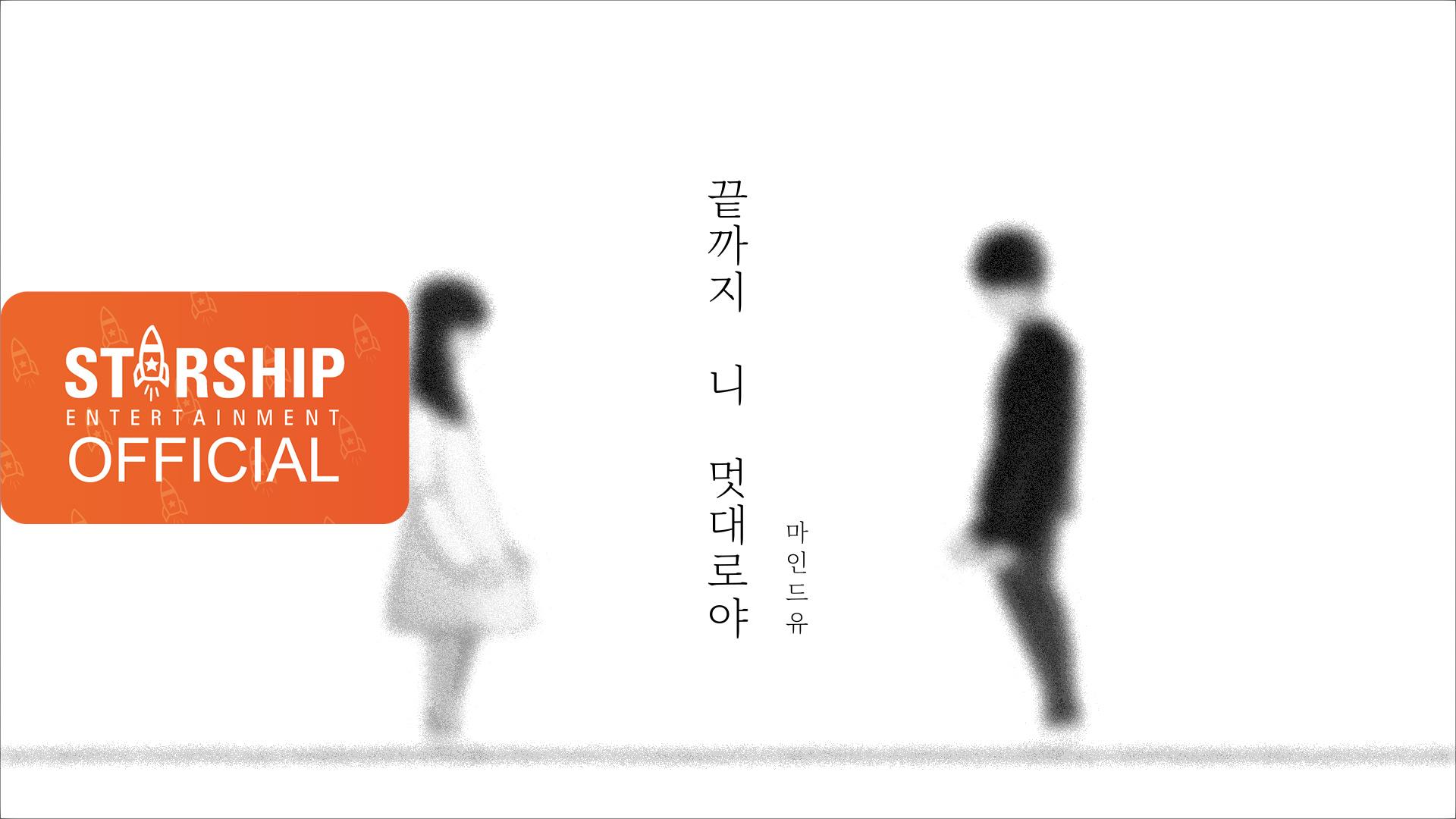 [MV] 마인드유(MIND U) - 끝까지 니 멋대로야 (Selfish)