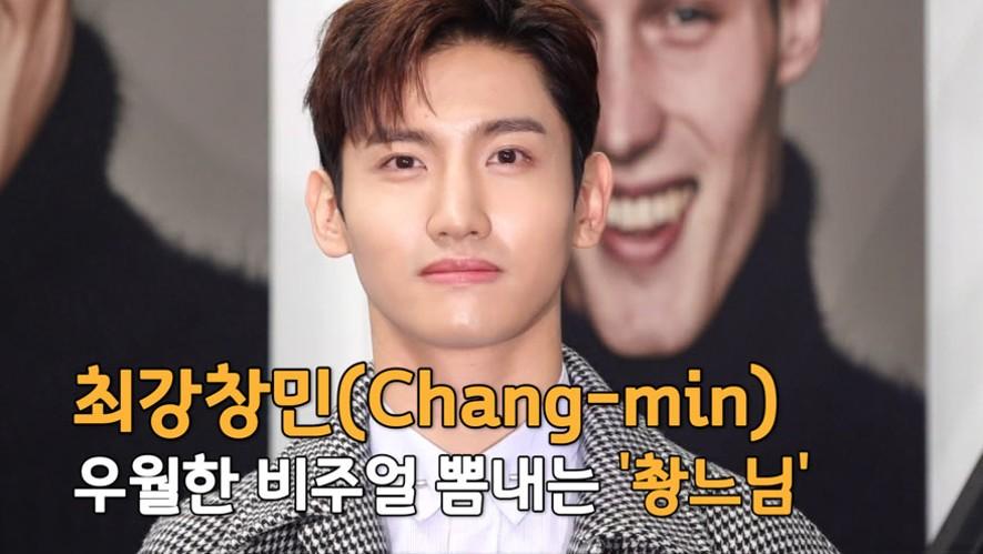 최강창민(Chang-min), 우월한 비주얼 뽐내는 '촹느님' ('티아이포맨' 포토월)