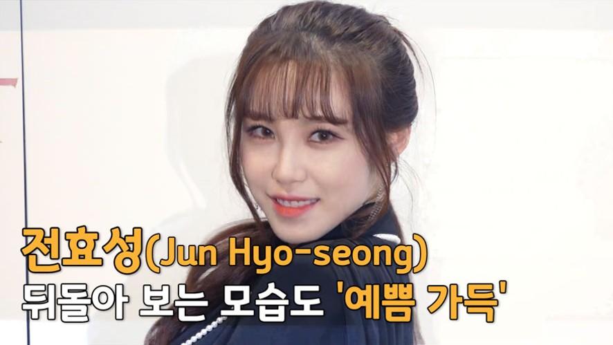 전효성(Jun Hyo-seong), 뒤돌아 보는 모습도 '예쁨 가득' ('엠코르셋' 패션쇼)