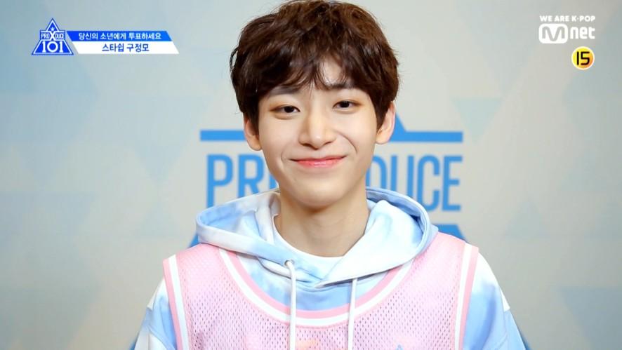 [PRODUCE X 101] EYE CONTACT CHALLENGE l KOO JUNG MO(STARSHIP)