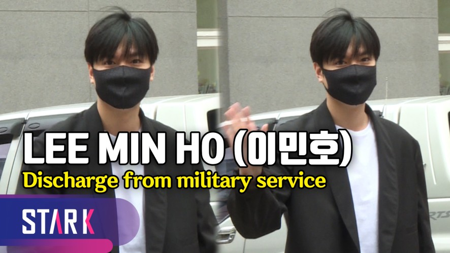 이민호(Lee Min Ho) 소집해제! 변함 없는 비주얼 (현장)