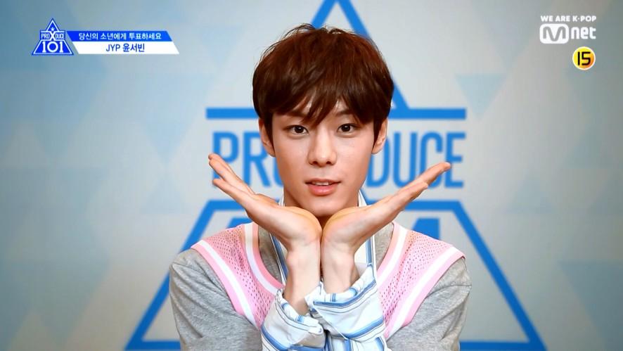 [PRODUCE X 101] EYE CONTACT CHALLENGE l YUN SEO BIN(JYP)