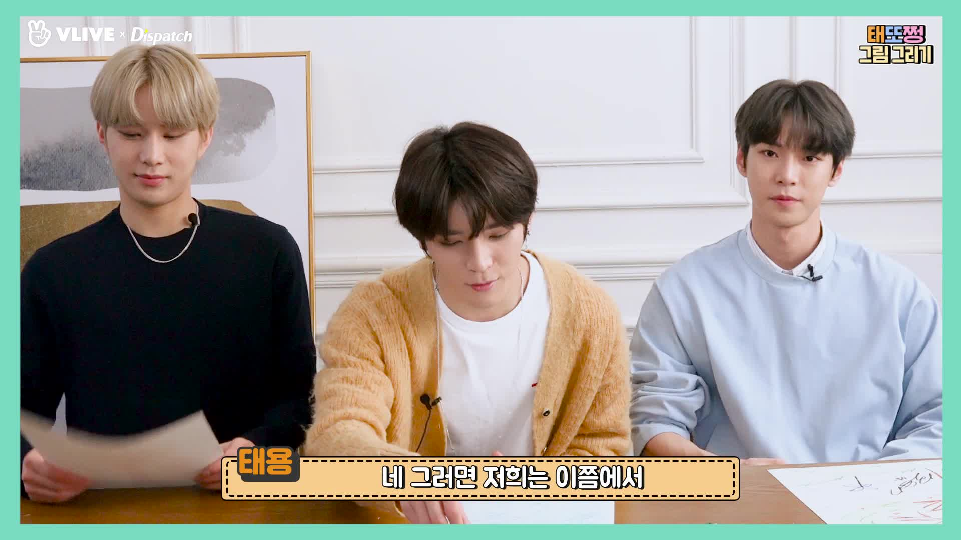 "[ⓓxV] ""세계 3대 화가는 바로!"" (태용, 도영, 정우 : NCT)"