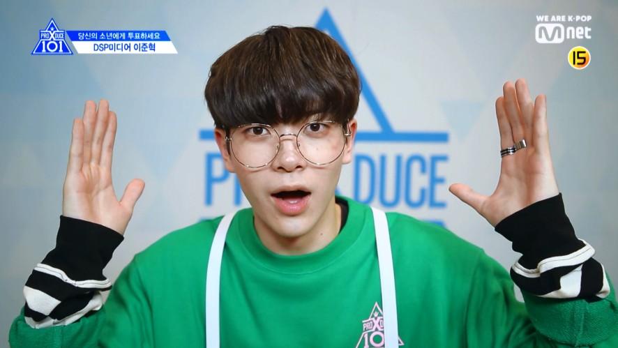 [PRODUCE X 101] EYE CONTACT CHALLENGE l LEE JUN HYUK(DSP Media)