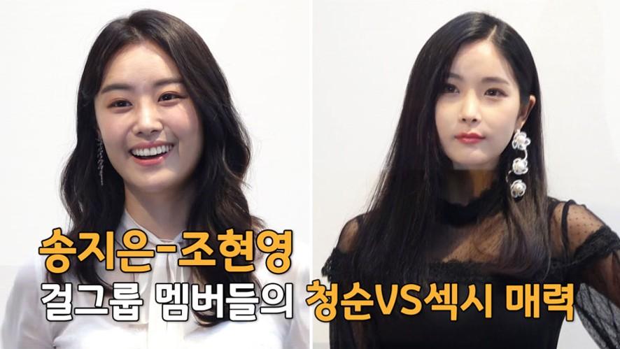 송지은-조현영, 걸그룹 멤버들의 청순VS섹시 매력대결 ('엠코르셋' 패션쇼)