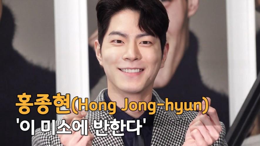 홍종현(Hong Jong-hyun), '이 미소에 반한다' ('티아이포맨' 포토월)