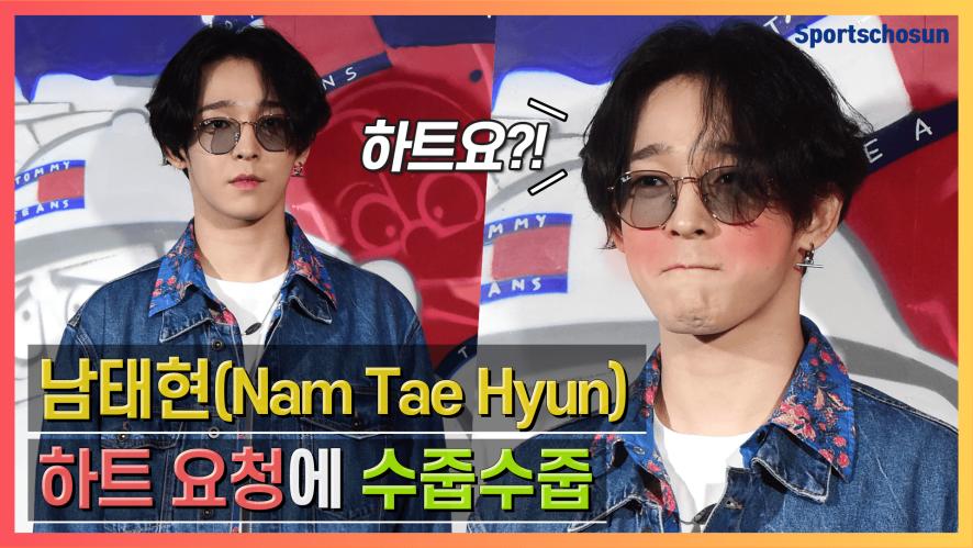 남태현(Nam Tae Hyun), 하트 요청에 수줍수줍 (190425)