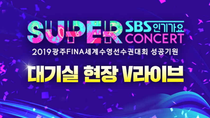 [SBS 인기가요 슈퍼콘서트 in 광주] 두근두근 대기실 현장 V-LIVE(SBS SUPER CONCERT IN GWANGJU)