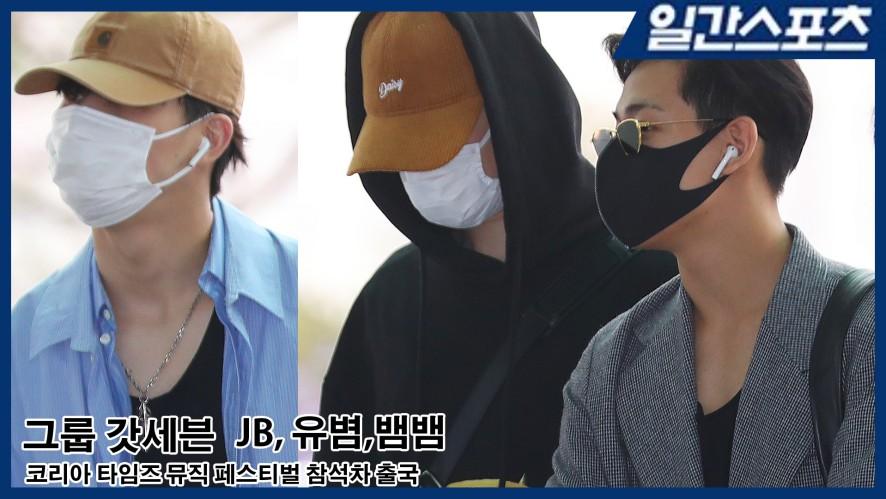갓세븐,JB,유겸,뱀뱀 멋있는 공항패션