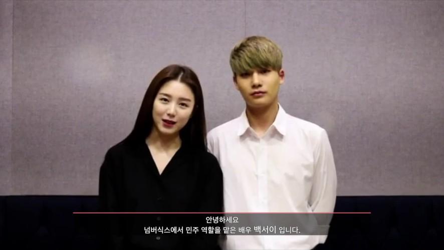 [넘버식스] 28일 새벽 1시 KBS 2TV에서 방영합니다. (백서이, 강율)