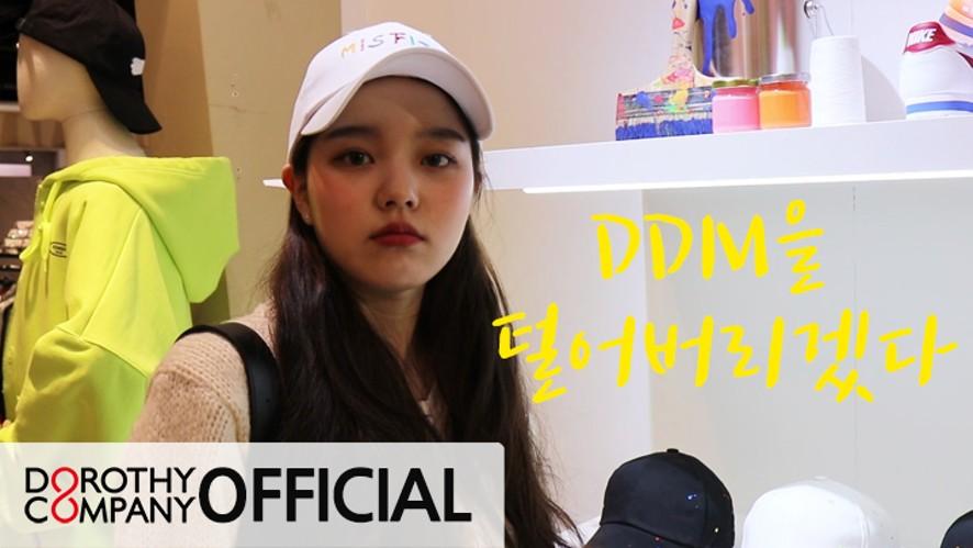 로시TV | 신사동 멋쟁이 로시의 DDM 털기 #2 | DDM Shopping #2