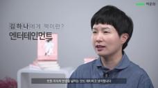 김하나, 황선우 작가에게 책이란?