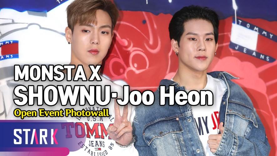 남친룩은 이들처럼 몬스타엑스 셔누X주헌 (MONSTA X SHOWNU·Joo Heon, Open Event Photowall)