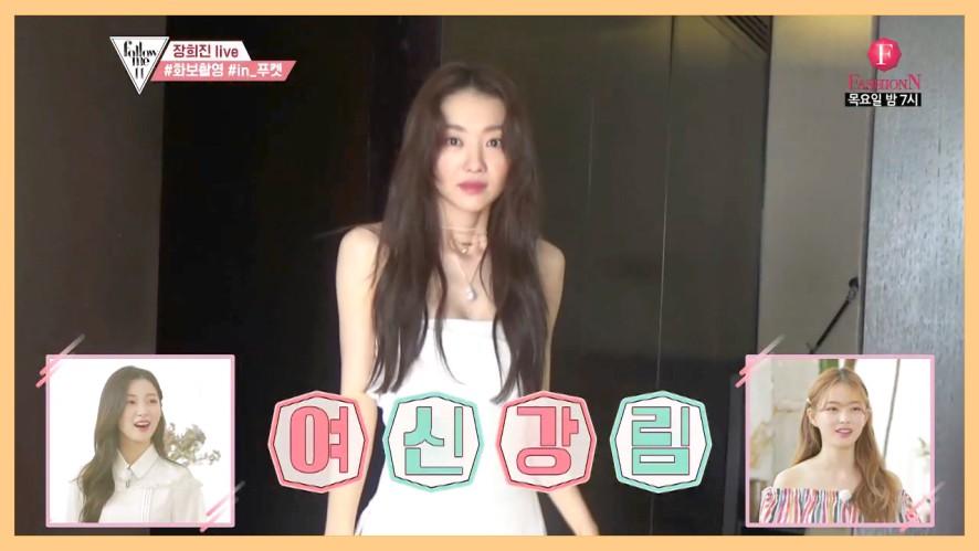푸켓으로 날아간 희진 요정♥ 비키니 핏 실화 임? <팔로우미11> 2회