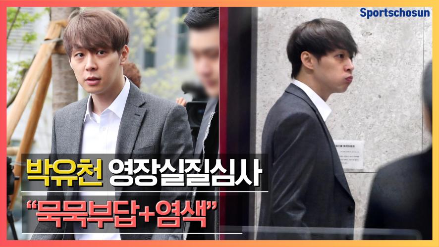 """""""묵묵부답+염색""""…박유천, 마약혐의 영장심사 '줄행랑' 출석"""