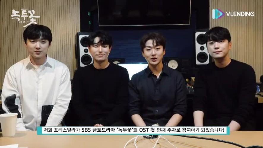 """포레스텔라 SBS금토드라마 '녹두꽃' OST """"새야 새야 파랑새야"""" 녹음현장"""