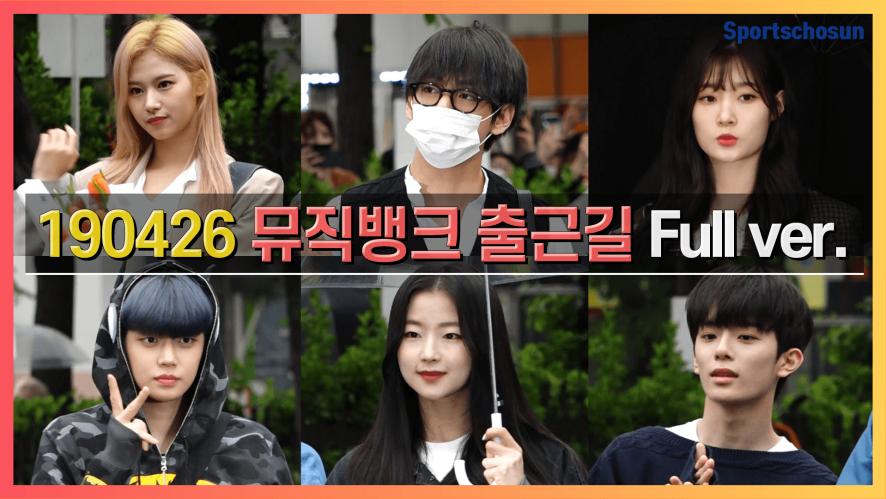 [Full] 190426 KBS2 '뮤직뱅크(MUSICBANK)' 출근길