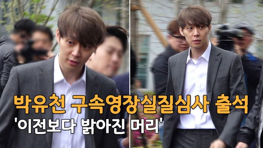박유천 구속 영장실질심사 출석, '이전보다 밝아진 머리색'