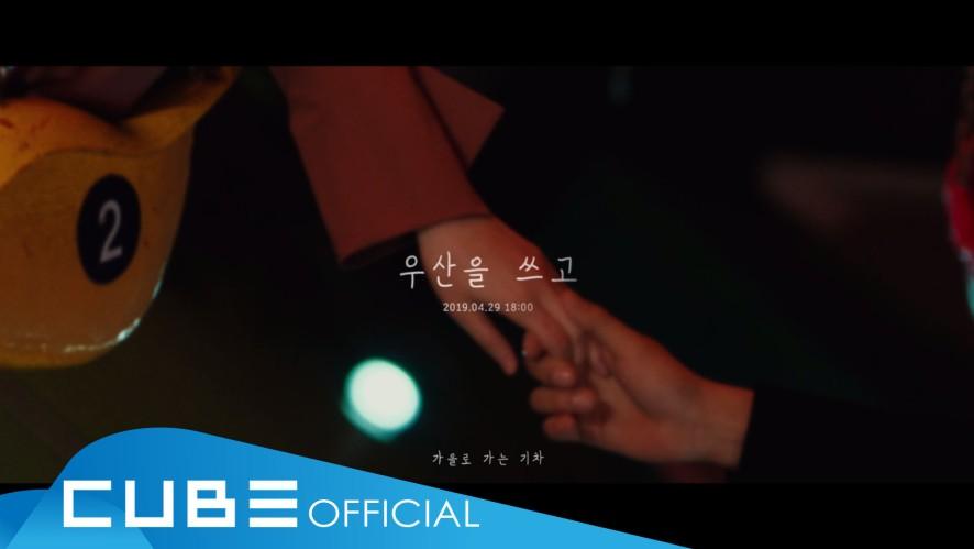가을로 가는 기차(A train to autumn) - '우산을 쓰고(Spring Rain)' M/V Teaser