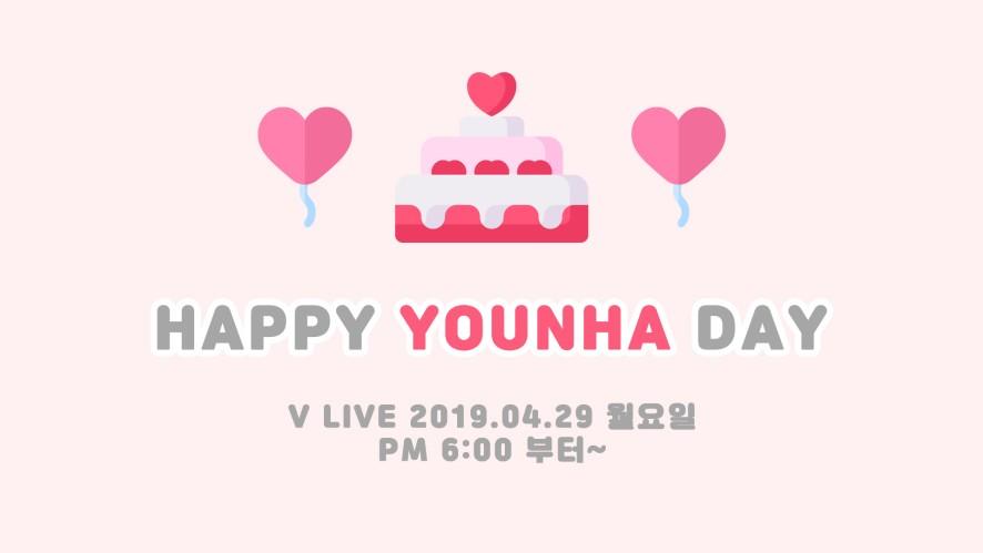 HAPPY YOUNHA DAY ❤