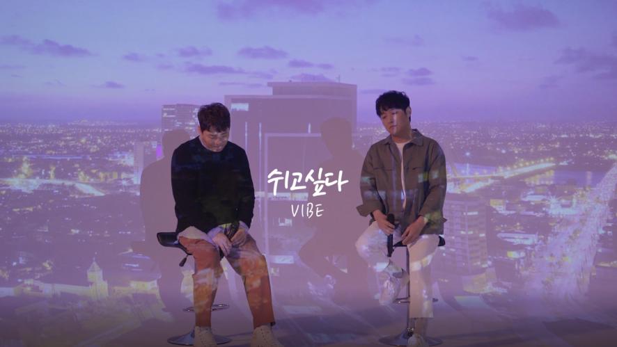 [바이브] 바이브(VIBE) '쉬고싶다(I want to rest)'  Special LIVE