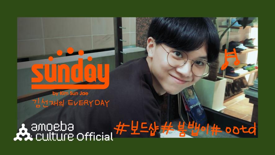 김선재(Kim Sun Jae) - 'sunday' Ep.01