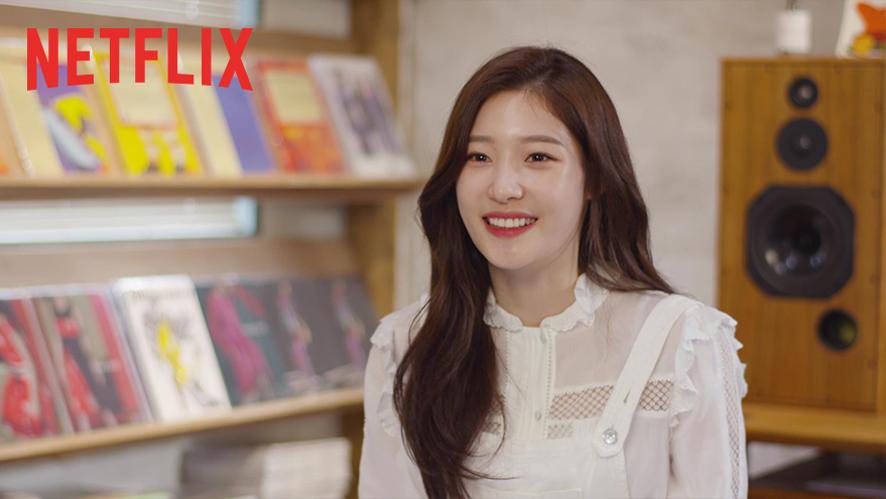 [Netflix] 첫사랑은 처음이라서 - 제작기 영상